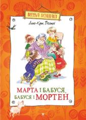 Марта і бабуся, бабуся і Мортен - фото обкладинки книги