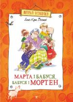 Книга Марта і бабуся, бабуся і Мортен