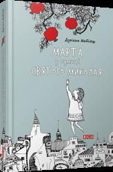 Марта з вулиці Святого Миколая - фото обкладинки книги