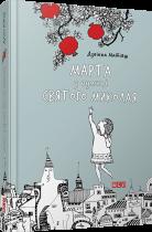 Книга Марта з вулиці Святого Миколая
