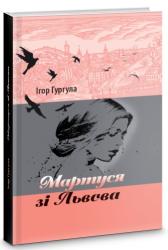 Мартуся зі Львова - фото обкладинки книги
