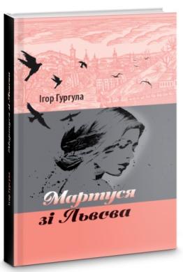 Книга Мартуся зі Львова