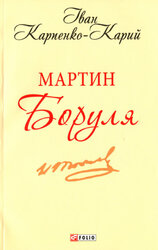 Мартин Боруля - фото обкладинки книги