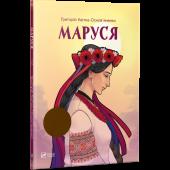 Маруся - фото обкладинки книги