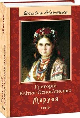 Маруся - фото книги