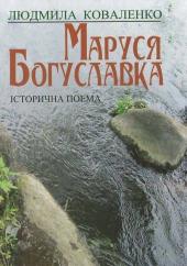 Маруся Богуславка - фото обкладинки книги