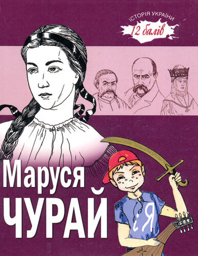 Книга Маруся Чурай і Я