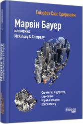 Марвін Бауер, засновник McKinsey & Company - фото обкладинки книги