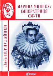 Марина Мнішех: Імператриця смути - фото обкладинки книги