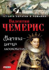 Марина - цариця московська - фото обкладинки книги
