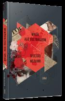 Книга Маша, або Постфашизм