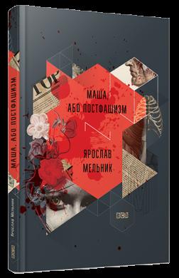 Маша, або Постфашизм - фото книги