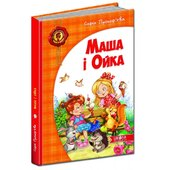 Маша і Ойка - фото обкладинки книги
