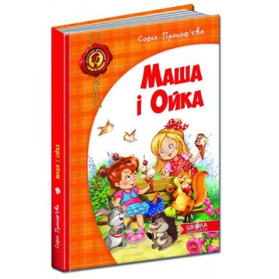 Книга Маша і Ойка