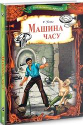 Машина часу (Бібліотека пригод) - фото обкладинки книги