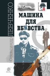 Машина для вбивства - фото обкладинки книги