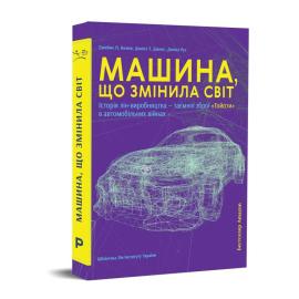 Машина, що змінила світ - фото книги