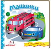 Машинки + англійські слова - фото обкладинки книги