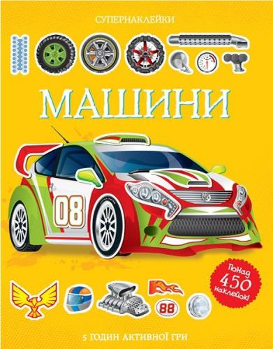 Книга Машини