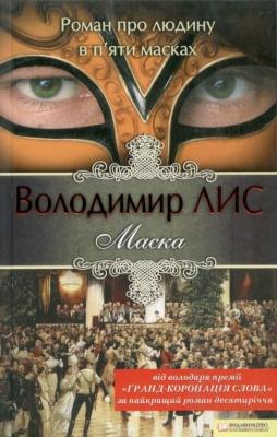 Книга Маска