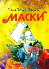 Маски - фото обкладинки книги