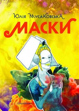 Книга Маски