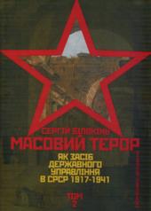 book Масовий терор як засіб державного управління в СРСР 1917-1941