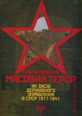 Книга Масовий терор як засіб державного управління в СРСР 1917-1941