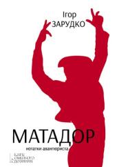Матадор. Нотатки авантюриста - фото обкладинки книги