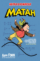 Матан - фото обкладинки книги