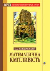 Математична кмітливість - фото обкладинки книги