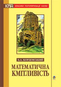 Математична кмітливість - фото книги