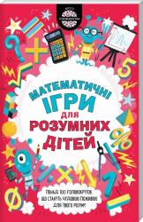 Математичні ігри для розумних дітей - фото обкладинки книги