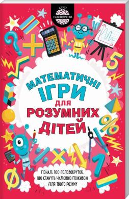 Математичні ігри для розумних дітей - фото книги