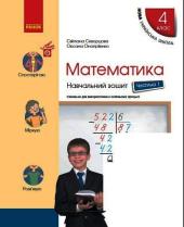 Математика. 4 клас. Навчальний зошит. У 4-х частинах. Частина 1 - фото обкладинки книги