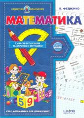 Математика - фото обкладинки книги