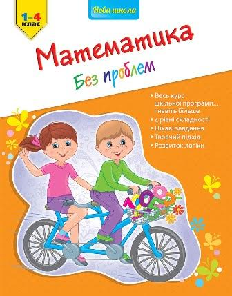 Книга Математика без проблем 1-4 клас