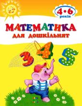 Математика для дошкільнят - фото обкладинки книги