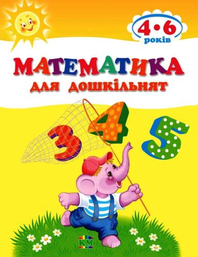 Книга Математика для дошкільнят