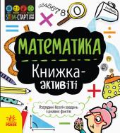 Математика. Книжка-активіті - фото обкладинки книги