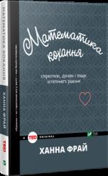 Математика кохання: стереотипи, докази і пошук остаточного рішення - фото обкладинки книги