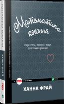 Книга Математика кохання: стереотипи, докази і пошук остаточного рішення
