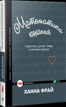 Математика кохання: стереотипи, докази і пошук остаточного рішення - фото книги