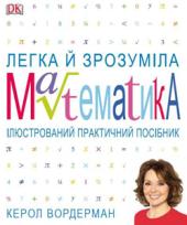 Математика легка й зрозуміла - фото обкладинки книги