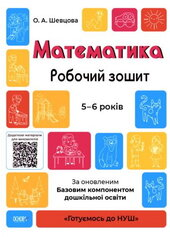 Математика.Робочий зошит. 5-6 років. За оновленим Базовим компонентом дошкільної освіти - фото обкладинки книги