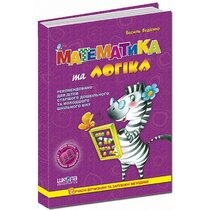 Книга Математика та логіка