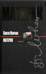 Материк - фото обкладинки книги