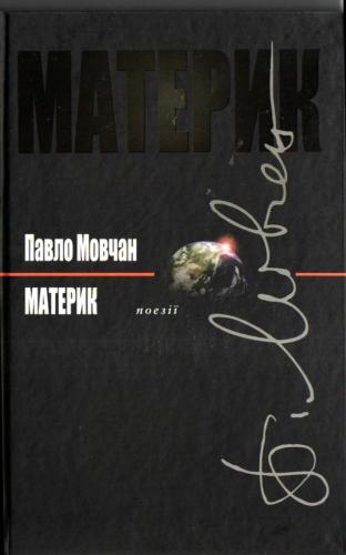 Книга Материк