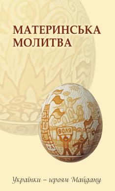 Материнська молитва. Українки - героям Майдану - фото книги