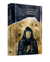 Книга Матінка Макрина.